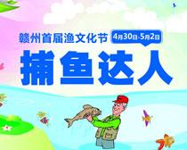 捕鱼达人活动海报设计矢量素材