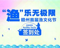 渔乐无极限渔文化节海报矢量素材