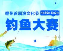 钓鱼大赛海报设计矢量素材