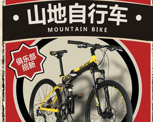越野自行车海报psd素材