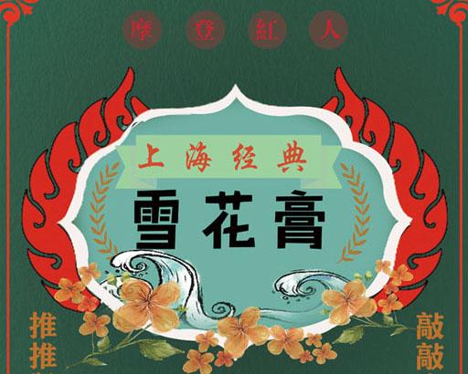 上海经典雪花膏广告PSD素材