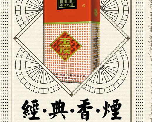 经典香烟海报psd素材