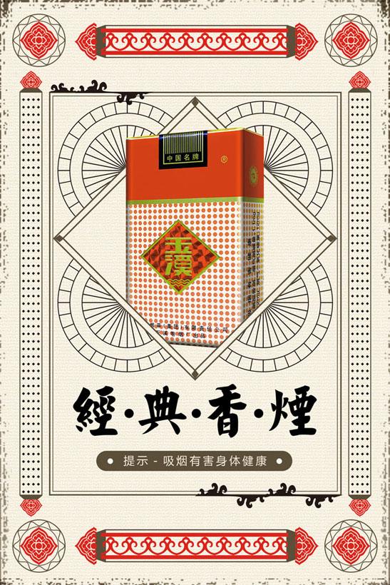 爱图首页 psd素材 广告海报 > 素材信息   关键字: 香烟海报广告民国