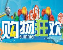 缤纷夏日购物狂欢海报设计矢量素材