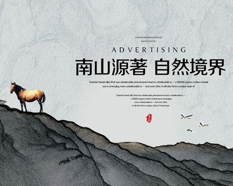 南山原著中国风PSD素材