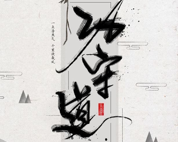 功守道中国风海报PSD素材