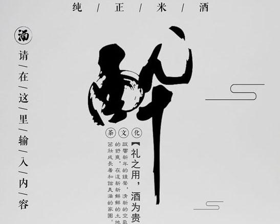 纯正米酒中国风海报PSD素材
