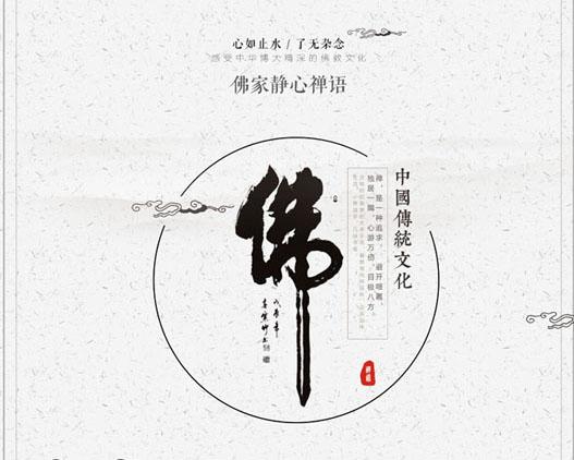 中国传统文化佛PSD素材