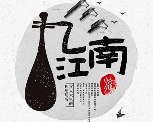 中国风江南海报PSD素材