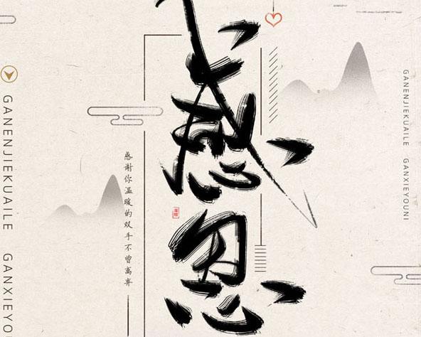 感恩中国风海报PSD素材