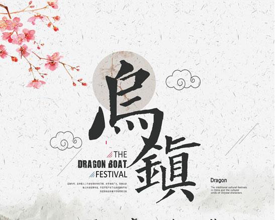 乌镇中国风海报PSD素材