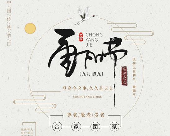 中国风传统重阳节海报PSD素材