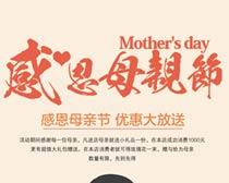 感恩母亲节优惠促销海报PSD素材