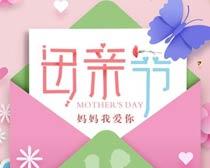 爱你妈妈母亲节海报PSD素材
