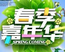 春季嘉年华海报PSD素材
