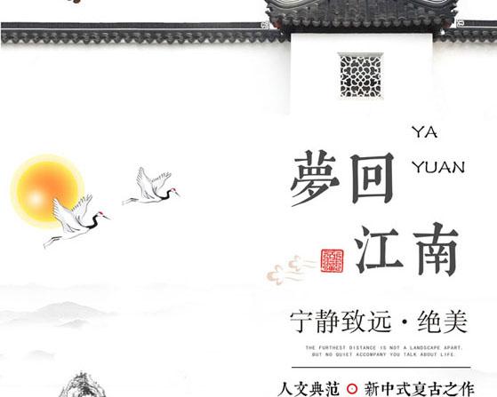 中式复古文化PSD素材
