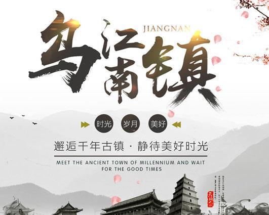 中国风乌镇广告PSD素材