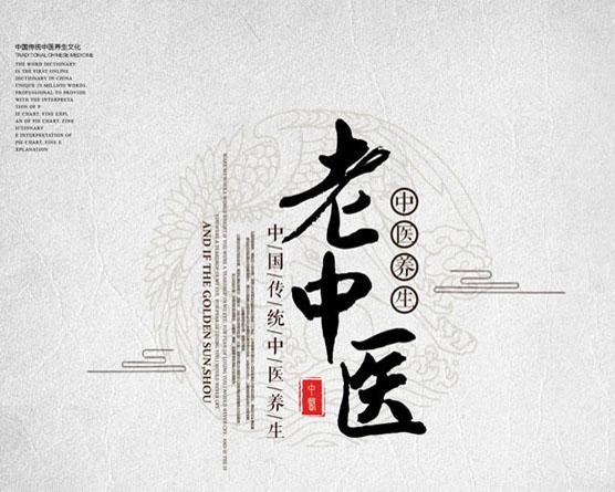 老中医中国文化PSD素材