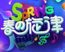 春的旋律活动海报设计PSD素材