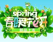 春暖花开购物海报PSD素材
