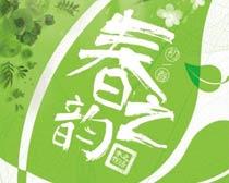 春之韵海报PSD素材