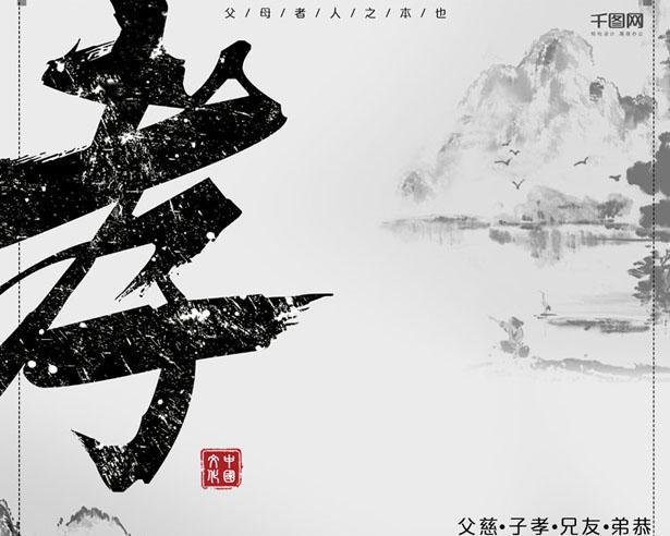 中国传统孝PSD素材