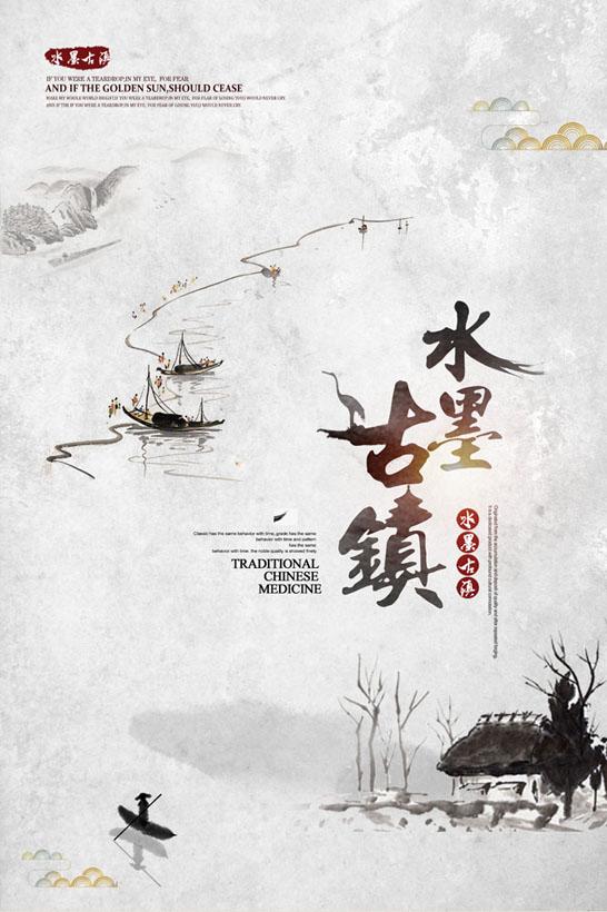 广告海报 > 素材信息   关键字: 中国风水墨画绘画山水风景古镇文化