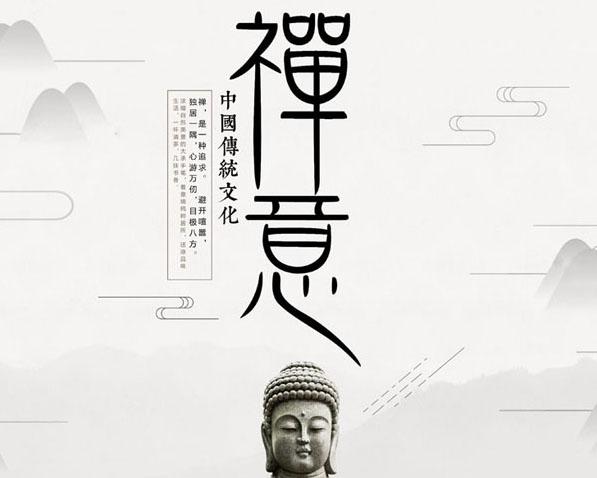 禅意中国文化PSD素材
