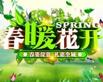 春暖花开礼惠全城海报设计PSD素材