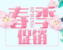 春季促销宣传单设计PSD素材