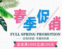 春季促销宣传海报设计PSD素材