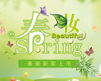 春妆春季促销海报PSD素材