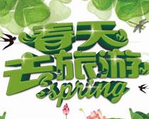 春天去旅行海报设计PSD素材