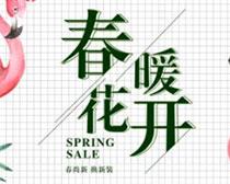 春暖花开促销宣传单设计PSD素材