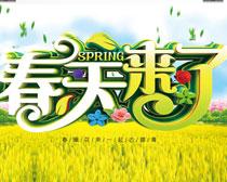 春天来吊旗海报设计PSD素材