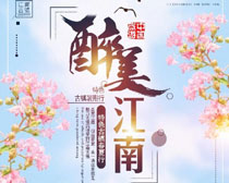 醉美江南旅游宣传海报设计PSD素材
