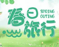 春日旅行海报设计PSD素材