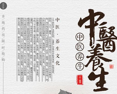 中医养生海报PSD素材