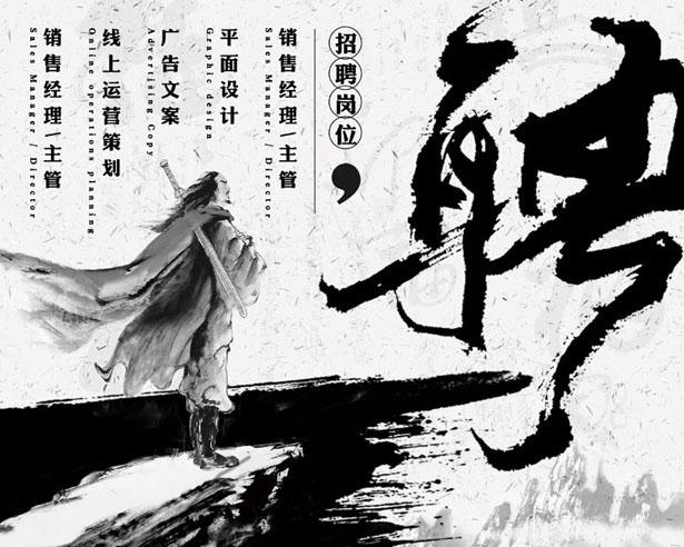中国水墨画招聘广告PSD素材