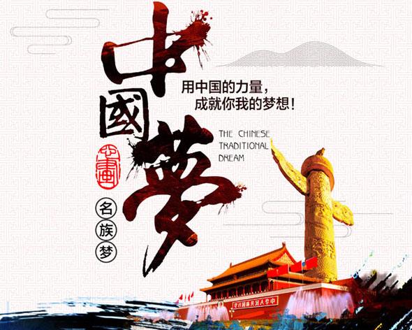 中国梦封面广告PSD素材