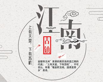 江南古镇旅游文化PSD素材