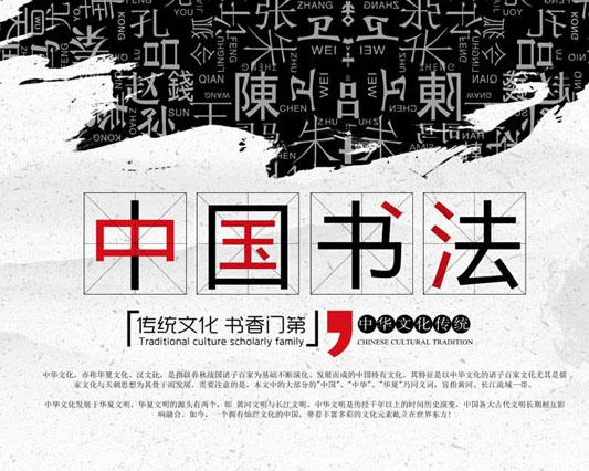 中国书法传统文化PSD素材