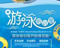游泳训练营招生海报PSD素材