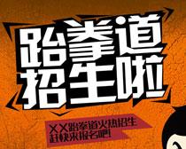 跆拳道招生广告设计PSD素材
