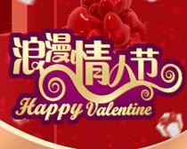 情人节活动海报设计PSD素材