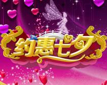 约惠七夕情人节海报PSD素材