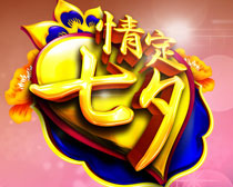 情定七夕海报设计PSD素材