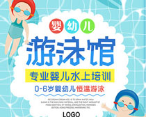 婴幼儿游泳培训海报PSD素材