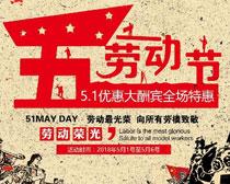 五一劳动节复古海报PSD素材