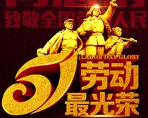 同志们劳动节快乐海报设计PSD素材